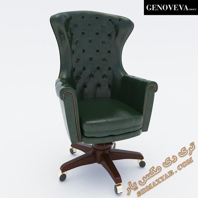 دانلود آبجکت صندلی اداری برای تری دی مکس - 3dmaxyar.com