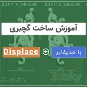 آموزش ساخت گچبری با کمک مدیفایر displace -3dmaxyar.com