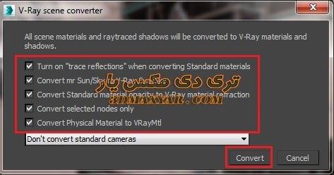 تنظیمات کادر vray secen converter در تبدیل فایل کرونا به ویری