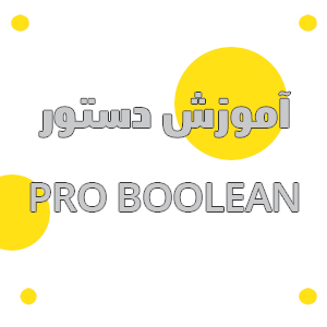 آموزش دستور  proboolean در تری دی مکس :