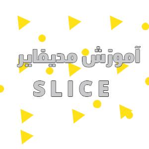 کار با مدیفایر slice در تری دی مکس :