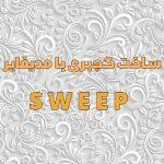 آموزش ساخت گچبری با کمک مدیفایر sweep در تری دی مکس(آموزش  کار با مدیفایر sweep)