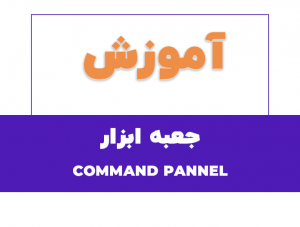 آموزش کار با جعبه ابزار command pannel و آشنایی با بخش های مختلف آن