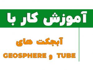 آموزش آبجکت geosphere و آبجکت tube