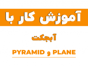آموزش آبجکت های pyramid و plane + کاربرد و نحوه استفاده از آن ها
