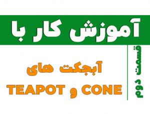 آموزش کار با آبجکت های teapot و cone