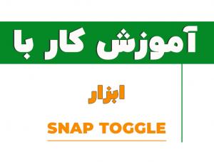 آموزش کار با ابزار snap toggle