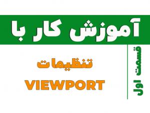 آموزش تنظیمات  viewport در تری دی مکس