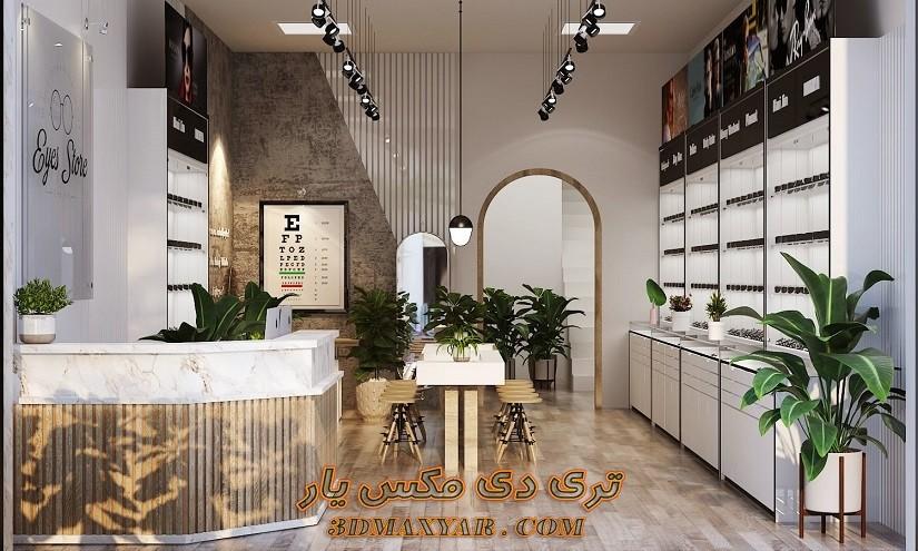 پروژه آماده عینک فروشی برای تری دی مکس-3dmaxyar.com