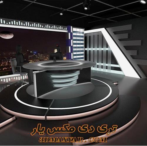 طراحی استودیوی خبر برای تری دی مکس-3dmaxyar.com