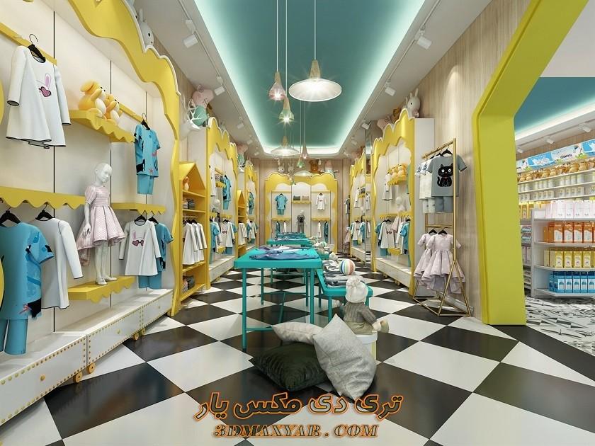 پروژه فروشگاه لباس کودک برای تری دی مکس-3dmaxyar.com