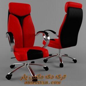 آبجکت صندلی اداری برای تری دی مکس شماره 77