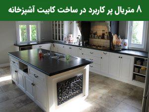 8 متریال پرکاربرد در ساخت کابینت های آشپزخانه